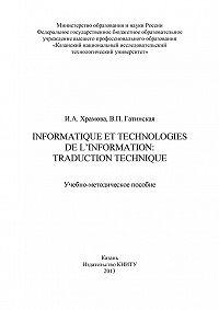 Валентина Гатинская, Инна Храмова - Informatique et Technologies de l'information: traduction technique