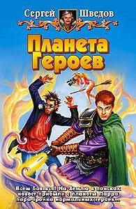 Сергей Шведов -Планета героев