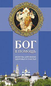 Таисия Олейникова -Бог в помощь. Молитвы для жизни, здоровья и счастья