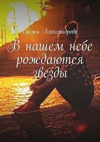 Снежа Александрова -В нашем небе рождаются звезды