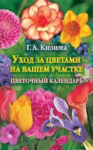 Галина Кизима -Уход за цветами на вашем участке. Цветочный календарь