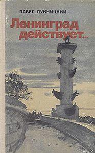 Павел Лукницкий -Ленинград действует. Книга 2