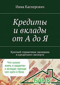 Инна Касперович -Кредиты ивклады отАдоЯ