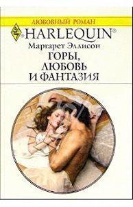 Маргарет Эллисон -Горы, любовь и фантазия
