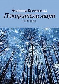 Элеонора Кременская -Покорители мира