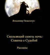 Владимир Пекальчук -Скользящий сквозь ночь. Схватка с судьбой (сборник)