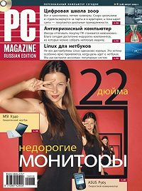 PC Magazine/RE -Журнал PC Magazine/RE №08/2009