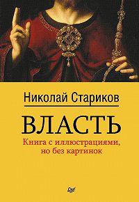 Николай Стариков -Власть
