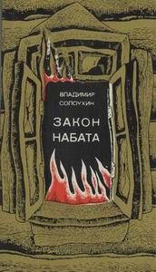 Владимир Солоухин - Закон набата