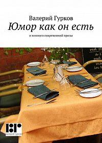 Валерий Гурков -Юмор как онесть