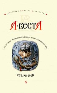 Арина Веста -Язычник