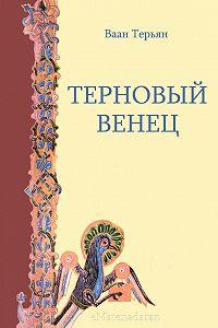 Ваан Терьян -Терновый венец