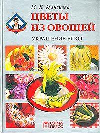 Маргарита Кузнецова -Украшение блюд. Цветы из овощей