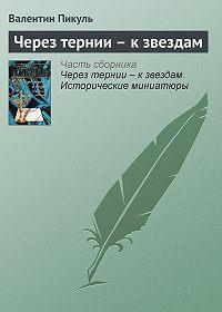 Валентин Пикуль -Через тернии – к звездам