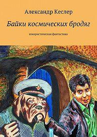Александр Кеслер - Байки космических бродяг