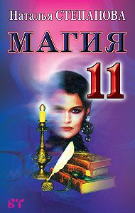 Наталья Ивановна Степанова -Магия-11
