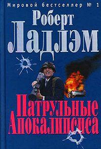 Роберт Ладлэм -Патрульные Апокалипсиса