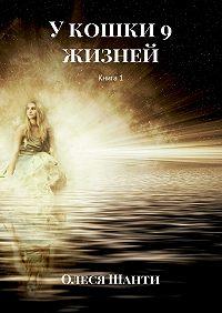 Олеся Шанти -У Кошки 9 жизней. Книга1