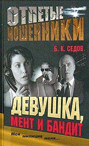Б. К. Седов -Девушка, мент и бандит