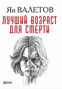 Ян Валетов -Лучший возраст для смерти