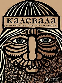 Народное творчество - Калевала