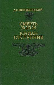 Дмитрий Мережковский -Смерть Богов. Юлиан Отступник