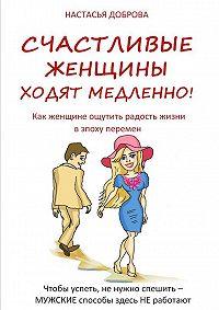 Настасья Доброва -Счастливые женщины ходят медленно!