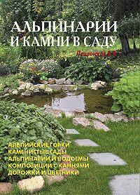 В. Лещинская -Альпинарии и камни в саду