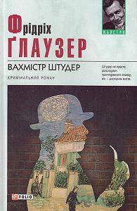Фрідріх Ґлаузер -Вахмістр Штудер