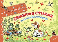 Сергей Михалков - Сказки в стихах (сборник)