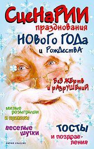 Коллектив Авторов -Сценарии празднования Нового года и Рождества без жертв и разрушений