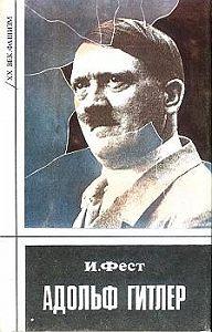 Иоахим Фест - Адольф Гитлер (Том 2)