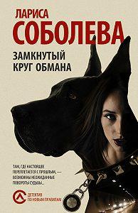 Лариса Соболева -Замкнутый круг обмана