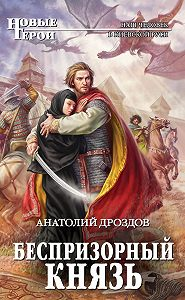 Анатолий Дроздов -Беспризорный князь