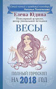 Елена Юдина -Весы. Полный гороскоп на 2018 год