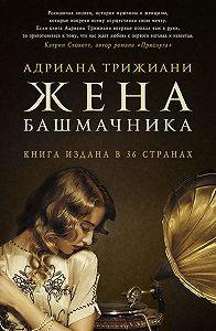 Адриана Трижиани - Жена башмачника