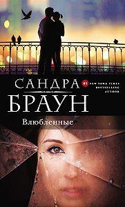 Сандра Браун - Влюбленные