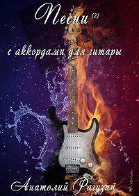 Анатолий Рагузин -Песни (2). Саккордами для гитары