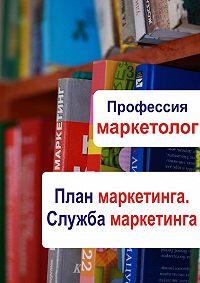 Илья Мельников - План маркетинга. Служба маркетинга