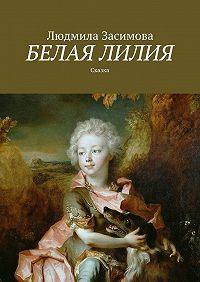 Людмила Засимова -Белая лилия. Сказка