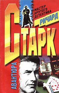 Ричард Старк -Авантюра
