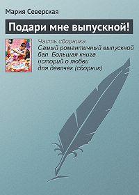 Мария Северская -Подари мне выпускной!