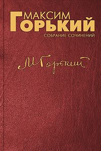 Максим Горький -Ответ костромским рабочим типографии «Красный печатник»