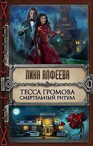 Лина Алфеева -Тесса Громова. Смертельный ритуал
