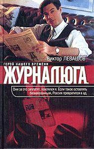 Виктор  Левашов -Журналюга
