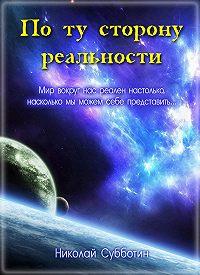 Николай Субботин -По ту сторону реальности (сборник)