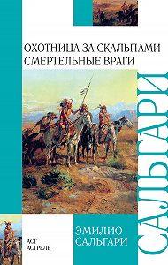 Эмилио Сальгари -Охотница за скальпами. Смертельные враги (сборник)