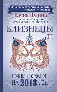 Елена Юдина -Близнецы. Полный гороскоп на 2018 год