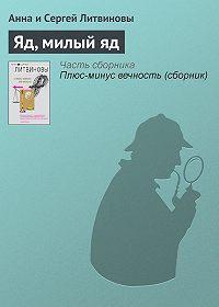 Анна и Сергей Литвиновы -Яд, милый яд