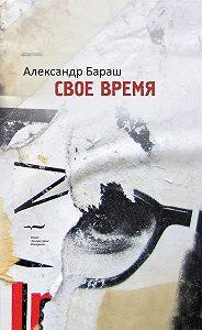 Александр Бараш - Свое время